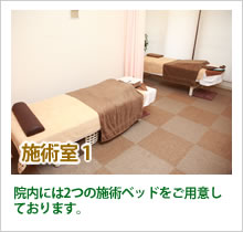 施術室1 院内には2つの施術ベッドをご用意しております。