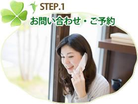 STEP1お問い合わせ・ご予約