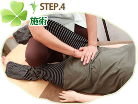 STEP4施術
