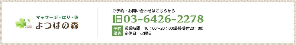 マッサージ・はり・灸よつばの森 ご予約・お問い合わせはこちらから03-6426-2278 営業時間10:00~20:00(最終受付20:00)定位旧日火曜日
