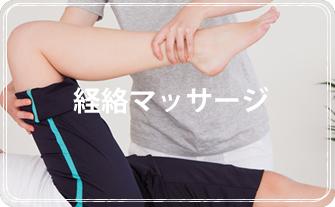 経絡マッサージ